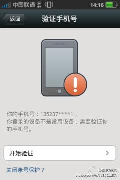 微信上的问题,登不上去,这个手机号已经好长时