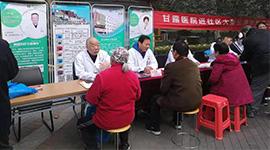 社区义诊活动