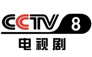 CCTV-8電視劇頻道