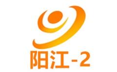 陽江公共頻道