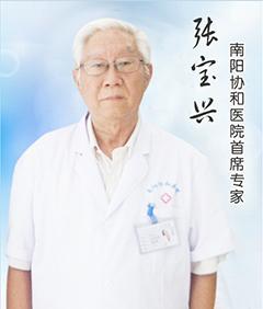 张宝兴 教授/主任医师