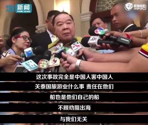中国网友因沉船事故中泰国副总理的评论而愤怒