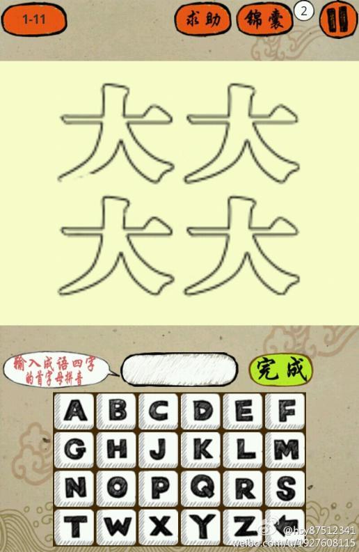 下面四个点是什么字_求助,求助,下面图片猜一个四字成语!这四.