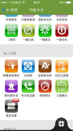 苹果4越狱后运营商信号图标怎么改 来大神图片