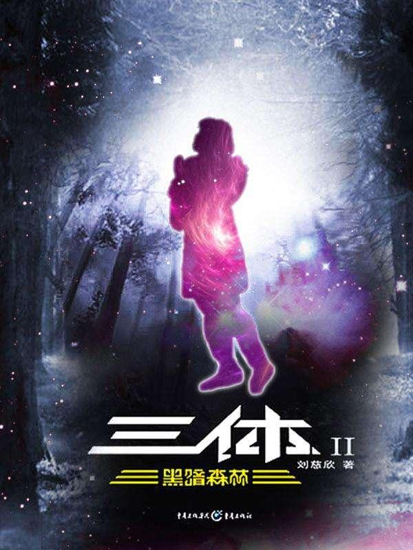 《三体2:黑暗森林》最新海外书评
