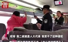 大连女子高铁直播声太大被劝阻后  狂飙日语怼乘警