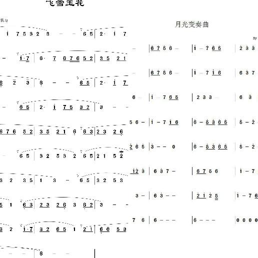 秦时里面曲子的曲谱呀 最好是古筝的 谢谢啦