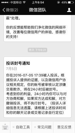 微信被恶意投诉怎么撤销和解,24小时过了还可