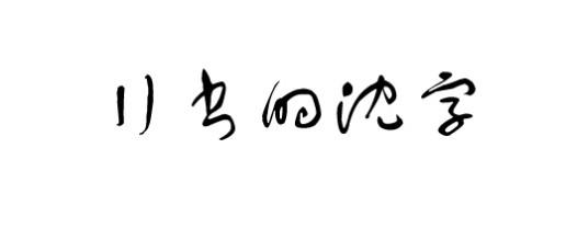 行书的沈字的毛笔字怎么写