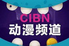 CIBN動漫頻道