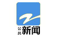 浙江公共新聞頻道
