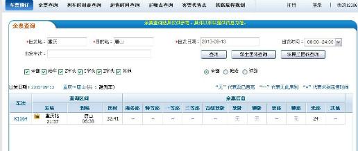 重庆到唐山火车票9月13号还有票吗图片 41724 516x218