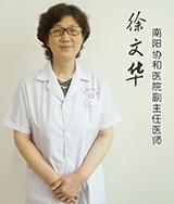 徐文华 副主任医师