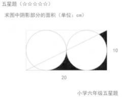 年级六小学五星题数学求图中小学阴影的面积,南码头路部分浦东图片