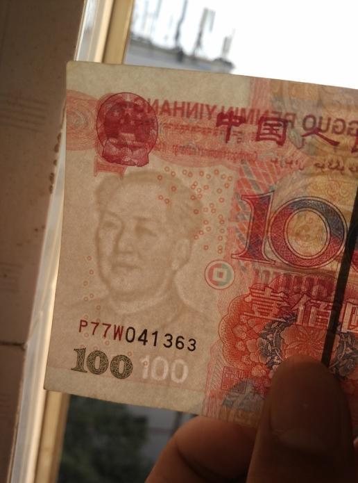 人民币毛泽东 div