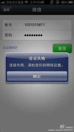 微信一直登不上卸载了重新安装也没用谁知到怎