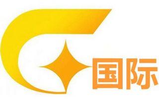 广西国际频道