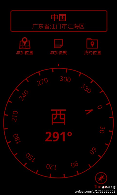 这个指南针怎么看的?箭头那里是南方向吗?