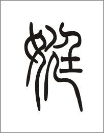 问 篆字体婷怎么写