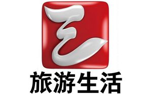 宜昌旅游生活频道