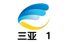 三亚新闻综合频道