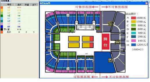 求林俊杰928首都演唱会首都体育馆票价座位图