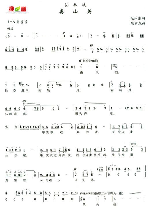 独唱《忆秦娥·娄山关》的曲式结构是什么?