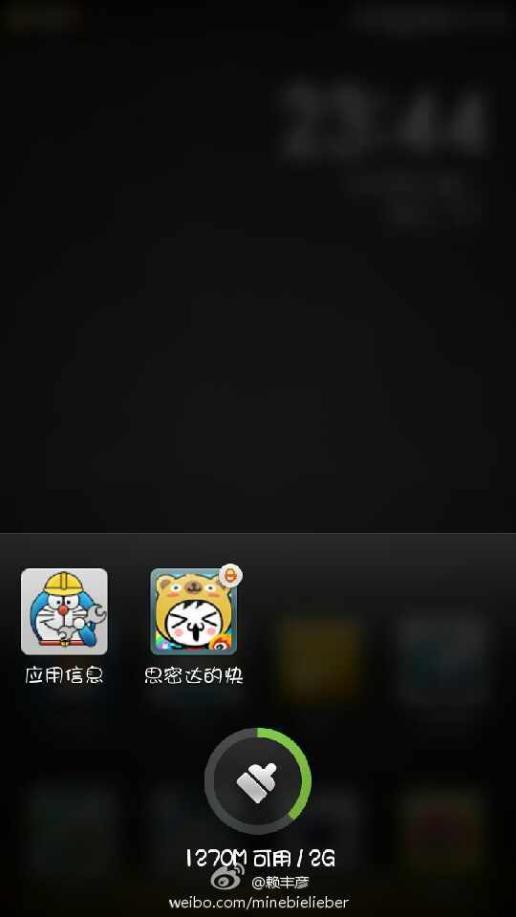 小米手机某个app上锁了