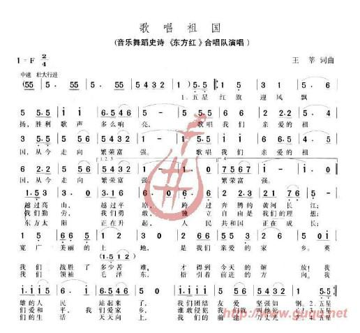 歌唱祖国童声版曲谱哪里有呀?
