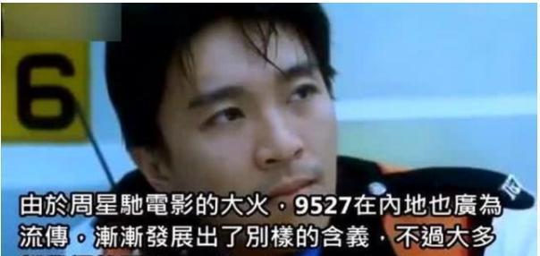 """周星驰电影里多次使用的""""9527""""到底有何含义?恐怕懂粤语才明白"""
