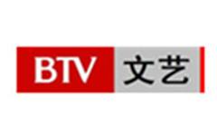 北京文藝電視臺