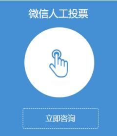 微信人工投票的方法,……
