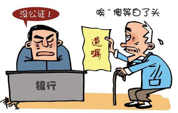 九旬老人无法取老伴30万遗款 银行:先办继承公证