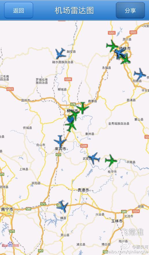 桂林到南京飞机航班