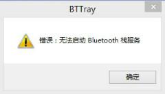 电脑报错无法启动Bluetooth栈服务是什么意思