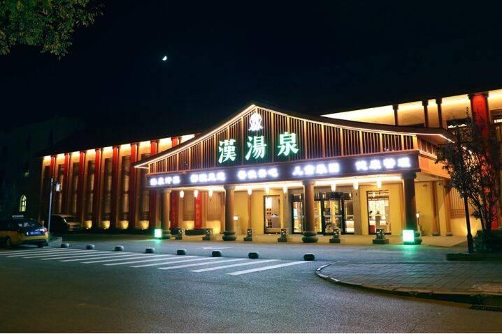 【北京-朝阳】39.9元北京漢湯泉限时抢购 门票+汗蒸+泡汤