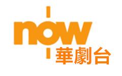 NowTV華劇臺