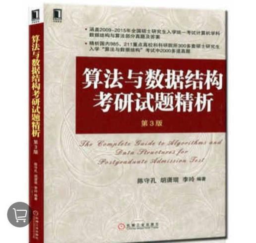算法与数据结构这本书上是什么语言  br>