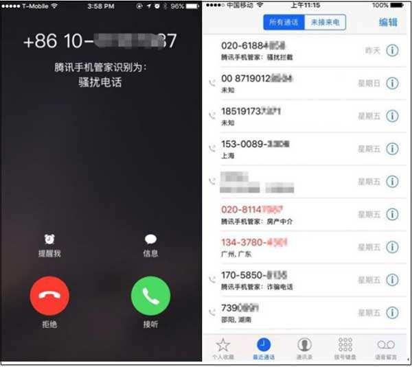 谁在操纵952开头的骚扰电话?