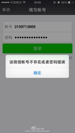 求助:为什么我刚申请的QQ号,微信登不上?