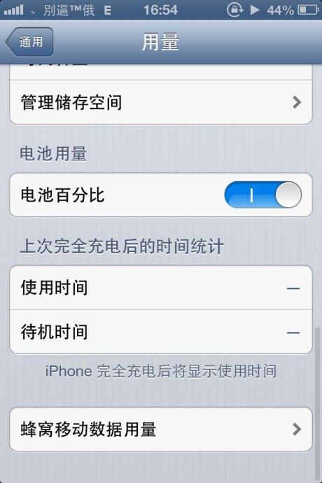 捡到苹果6手机怕定位