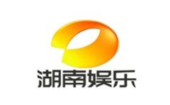 湖南娛樂頻道