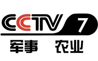 CCTV-7军事农业频道