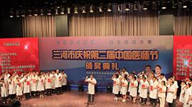共庆医师节