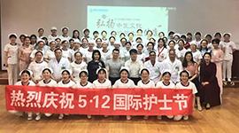 5.12护士节
