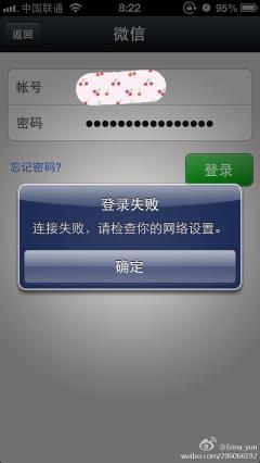 求破,为什么无法登陆微信,其它app均显示网络