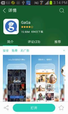 嘎嘎和gaga是同一个app吗?找外国人聊天哪个