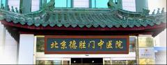 北京德胜门中医院是几……