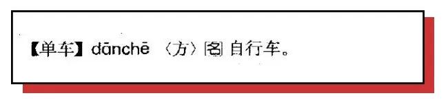 涨知识丨你天天说的普通话原来是方言?