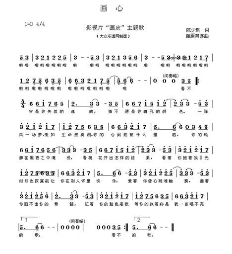 微问能否提供下画心这首歌的D调古筝曲谱么
